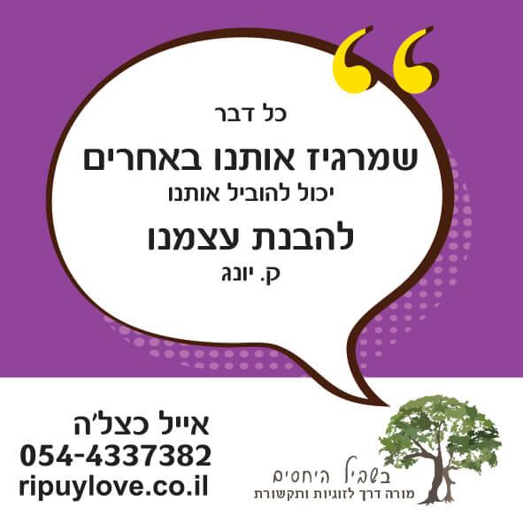 בזוגיות, מה שמרגיז אותנו באחרים הוא מפתח להבנה!